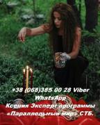 Гадание на картах Таро. Помощь сильного мага Киев