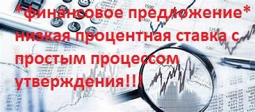 offer of financing between the private person
