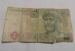 Sell banknote of 1 hryvnia
