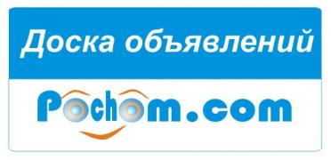 Universal Bulletin Board of Ukraine Pochom.com